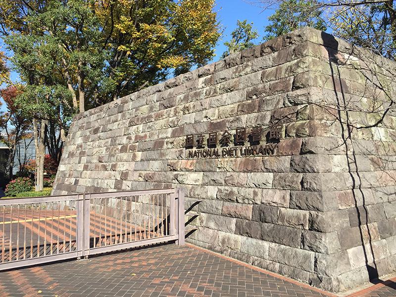 千代田区永田町にある国立国会図書館