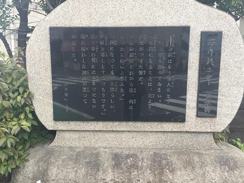 芥川龍之介文学碑