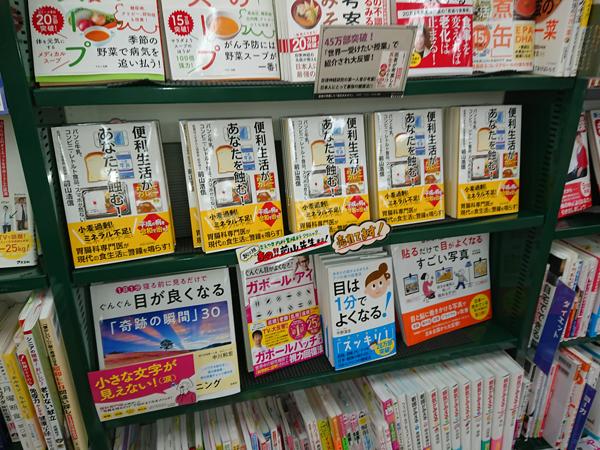 駒ヶ根書店画像